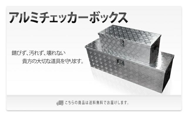 アルミ工具箱 アルミチェッカー製 760×320×250mm