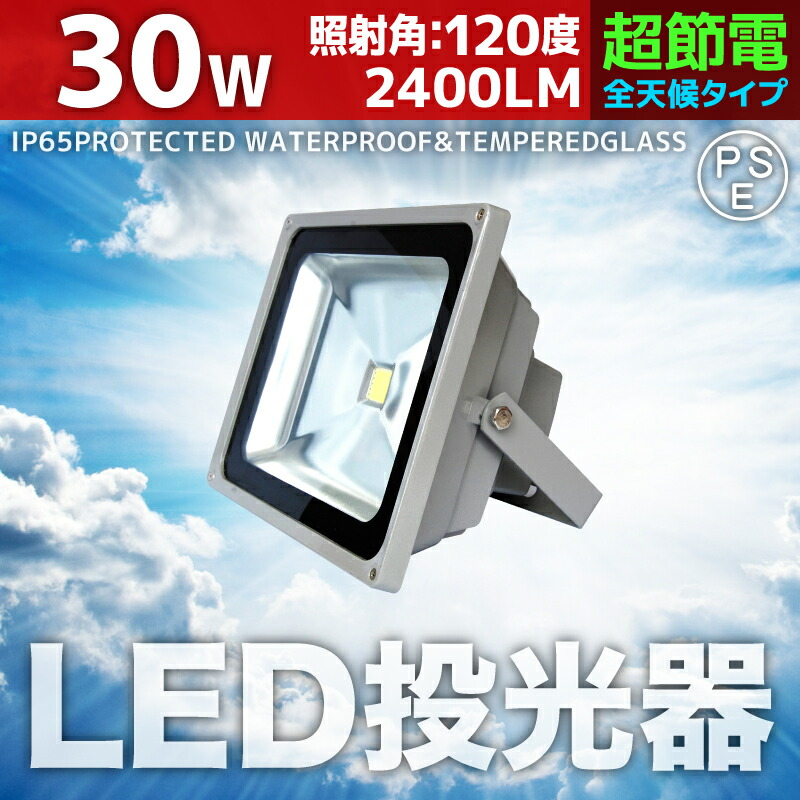 30w投光器
