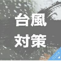 台風対策豆知識