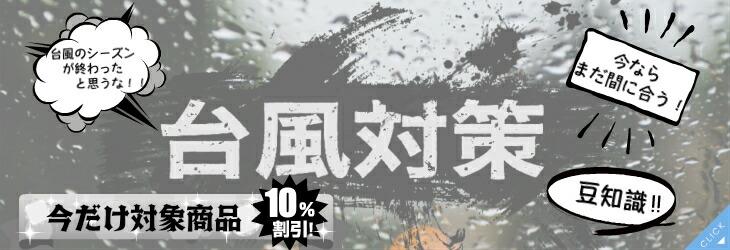 台風対策豆知識 台風24号 台風25号