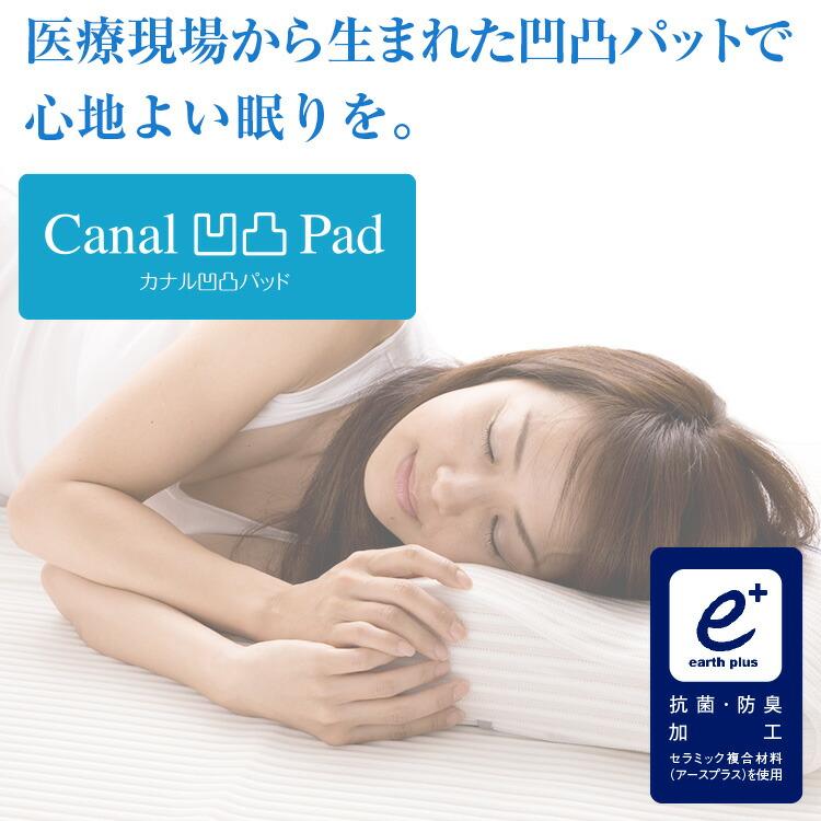 医療現場から生まれた凹凸パッドで心地よい眠りを。カナル凹凸パッド