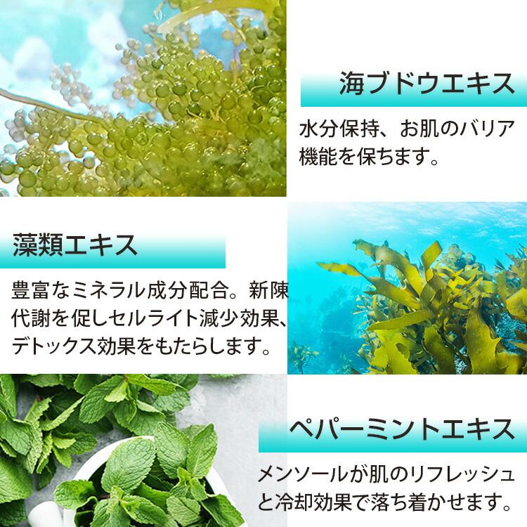 海ブドウエキスが水分保持、お肌のバリア機能を保ち、藻類エキスが豊富なミネラル成分配合で新陳代謝を促しセルライト減少効果、デトックス効果をもたらします。メンソールがリフレッシュと冷却効果を!