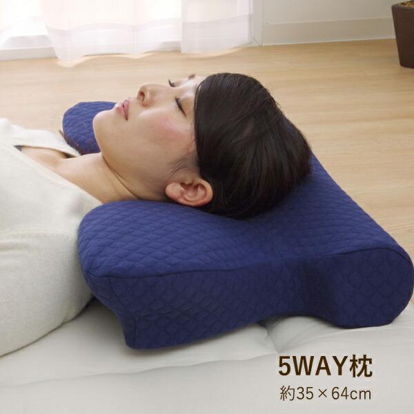 5WAY枕