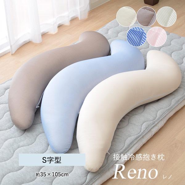 レノ抱き枕