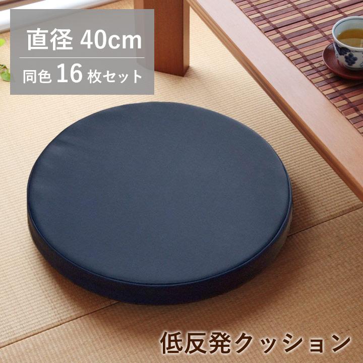 40cm円形クッション