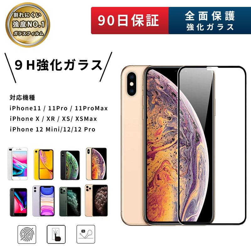 iPhone11/11Pro/Pro Max全面保護フィルム
