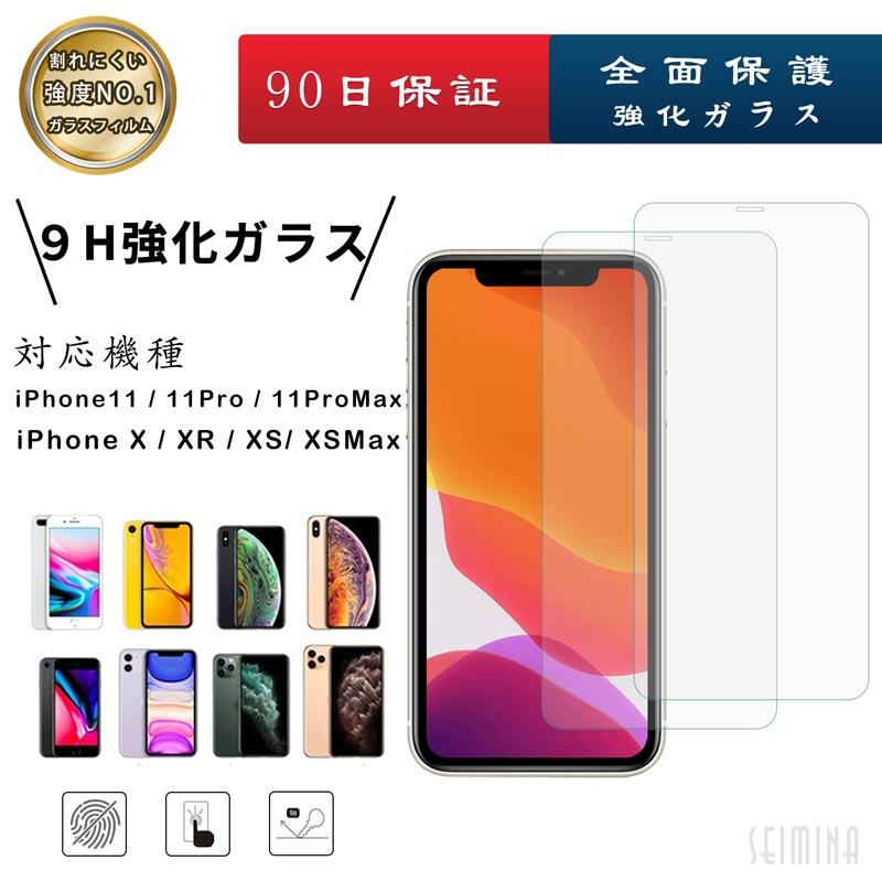 iPhoneX/7/8 Plusガラスフィルム