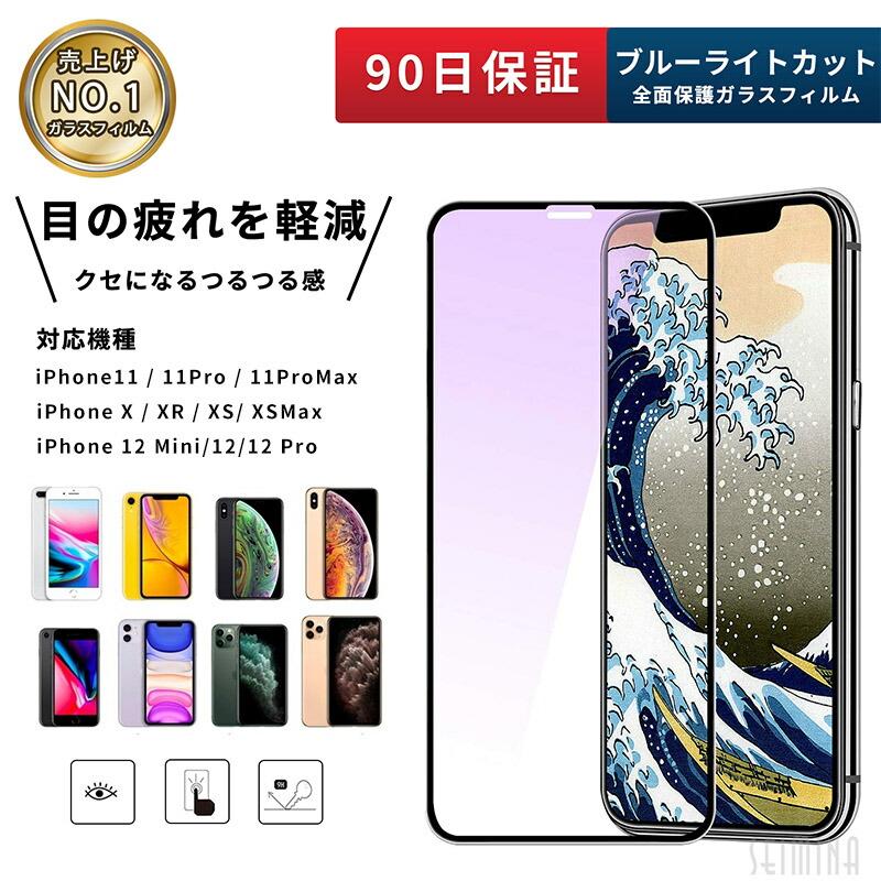 iPhone11/11Pro/Pro Maxガラスフィルム