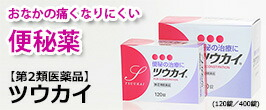 【第(2)類医薬品】 ツウカイ