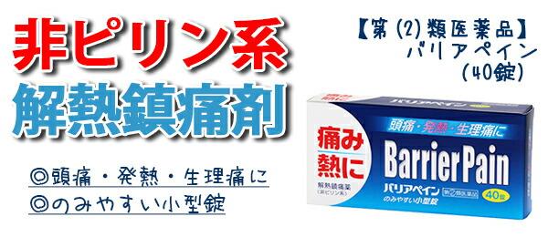【第(2)類医薬品】 バリアペイン (40錠)