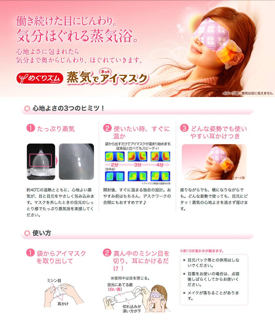めぐりズム蒸気でホットアイマスク 無香料 5枚入×24個 (計120枚)(富士薬品)KO