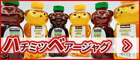 カークランド ハチミツ ベアージャグ KS Honey Bear