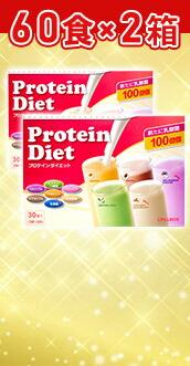 プロテインダイエット60食2箱セット