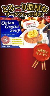 オニオングラタンスープ30食3箱セット