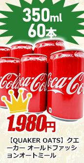コカコーラ350ml30缶×2ケース