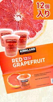 【KIRKLAND】レッドグレープフルーツ 12個入り