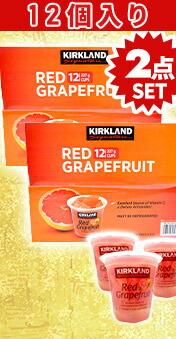 【KIRKLAND】レッドグレープフルーツ12個入り2点セット