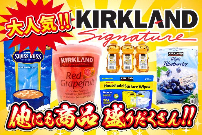 カークランド 大人気KIRKLAND製品!