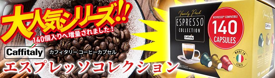 カフィタリーコーヒー 大人気シリーズ 増量しました!