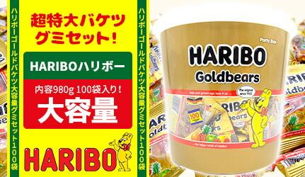 【HARIBO】Goldbearsハリボー 超特大バケツセット!大容量!