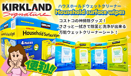 【KIRKLAND】Household surface wipes コストコの神掃除グッズ!ささっと一拭きで除菌と洗浄が出来る万能ウェットクリーナーシート!大容量サイズ 304枚入り!