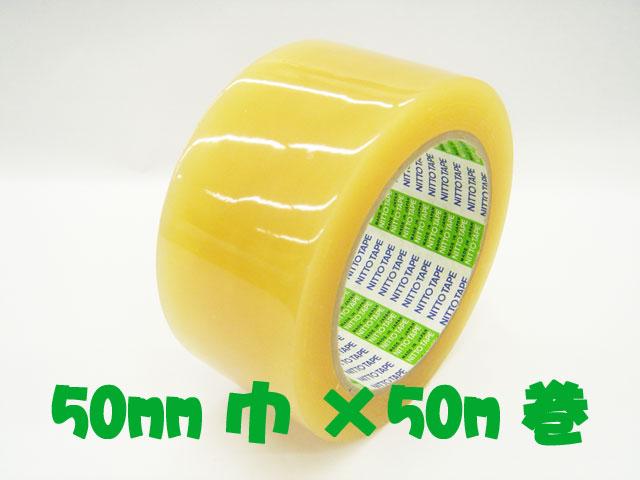 ダンプロンテープ50mm巾