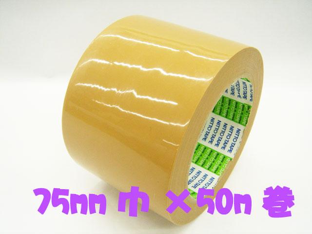 ダンプロンテープ75mm巾