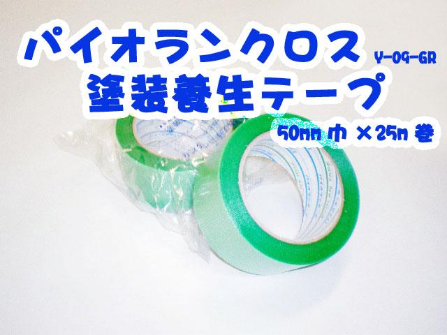 ダイヤテックスパイオランテープY-09-GR