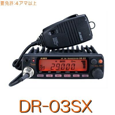 アマチュア無線モービル機 DR03SX