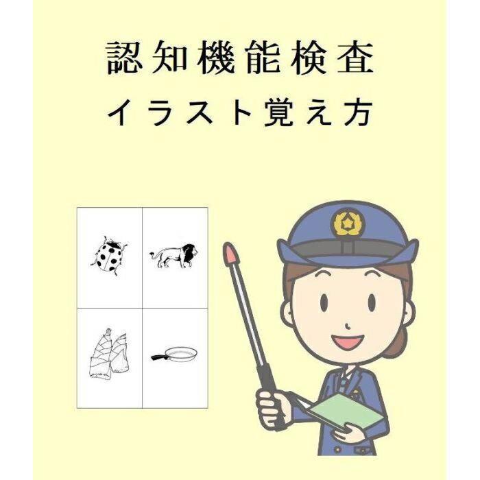 高齢 者 講習 認知 機能 検査 問題 認知機能検査について|警察庁Webサイト