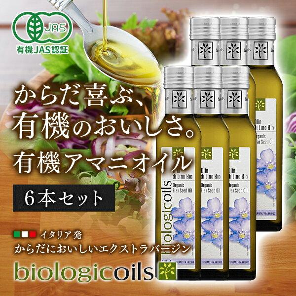 アマニ油3本