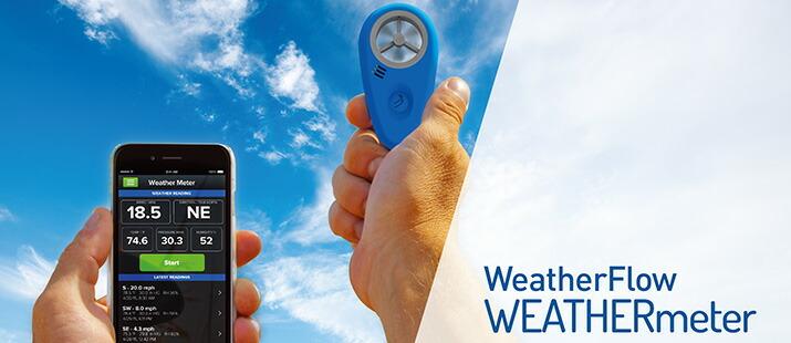 ウェザーメーター | 風速計