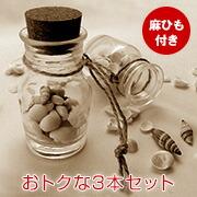 ガラス瓶 コルク瓶