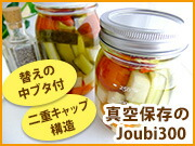 保存容器 Joubi300 OF 373ml