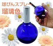 遮光瓶 ブルー 球瓶