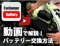 バッテリーの交換方法