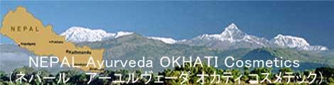 ネパール オカティ