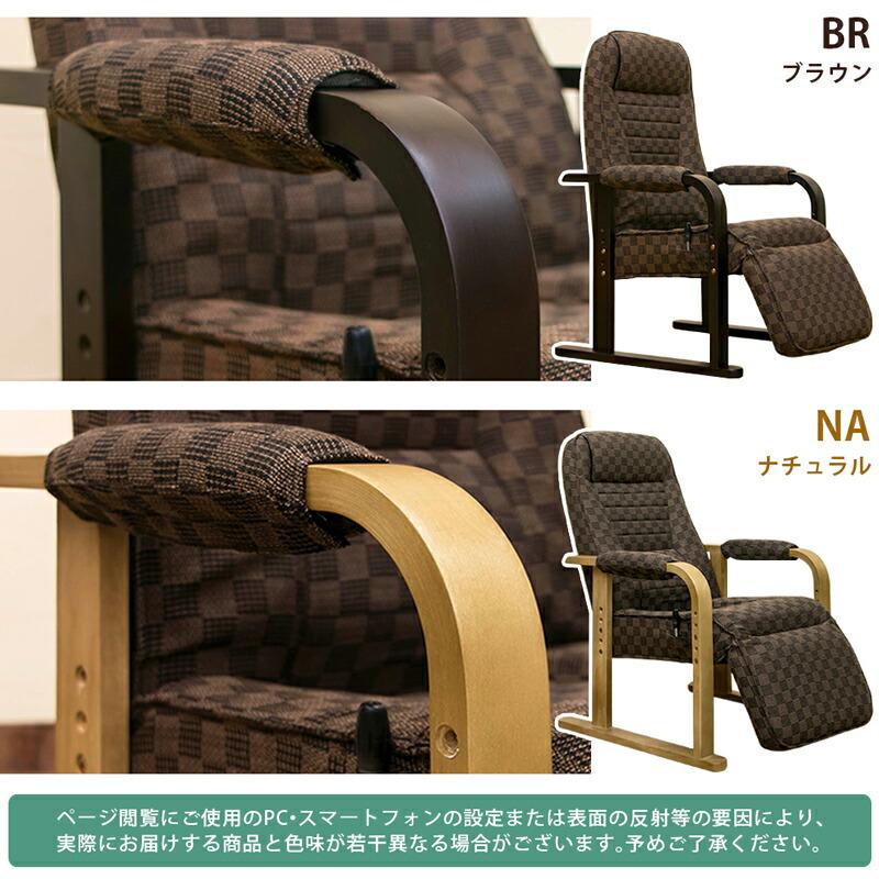 レバー式リクライニングチェア 座面高さ調節可 肘付き 送料無料 【フット付き】