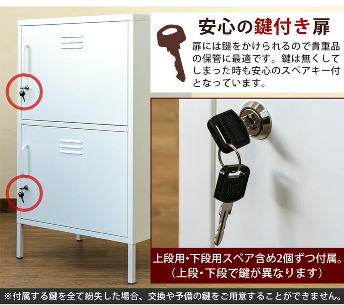 REITZ 鍵付2ドアキャビネット JAC-03