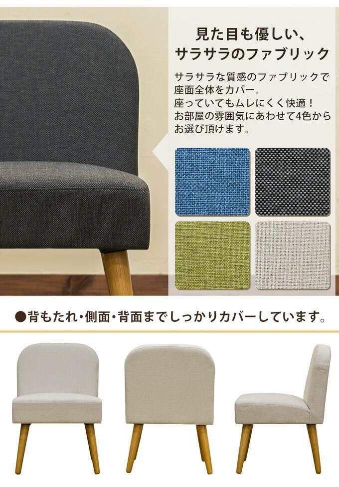 チェア Collone Fabric AX-CF42