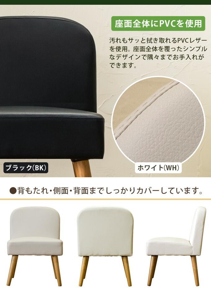 チェア Collone PVC AX-CP42