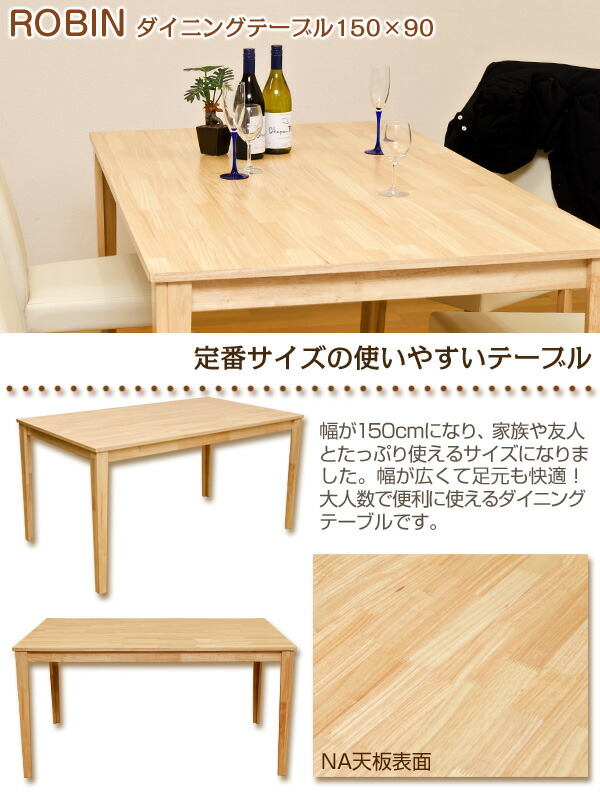 ROBINダイニングテーブル150cm YAR-150