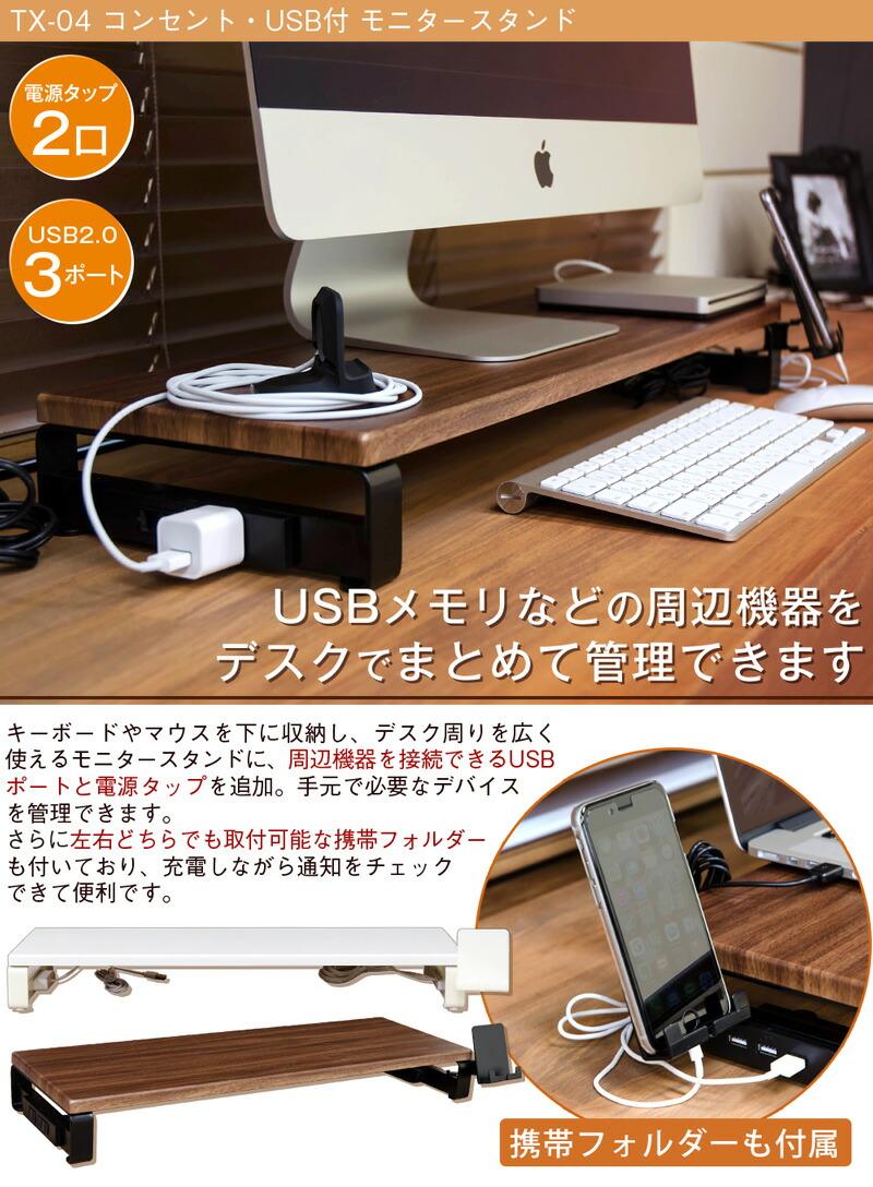 コンセント・USB付モニタースタンド TX-04