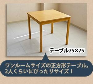 MIRAダイニングテーブル75