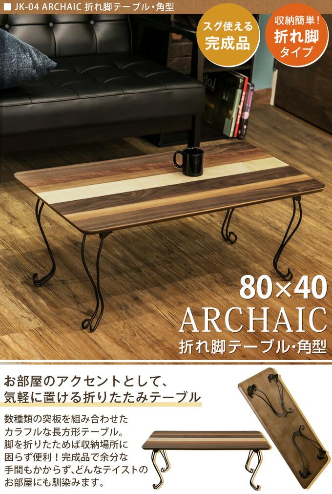 ARCHAIC折れ脚テーブル角型 JK-04