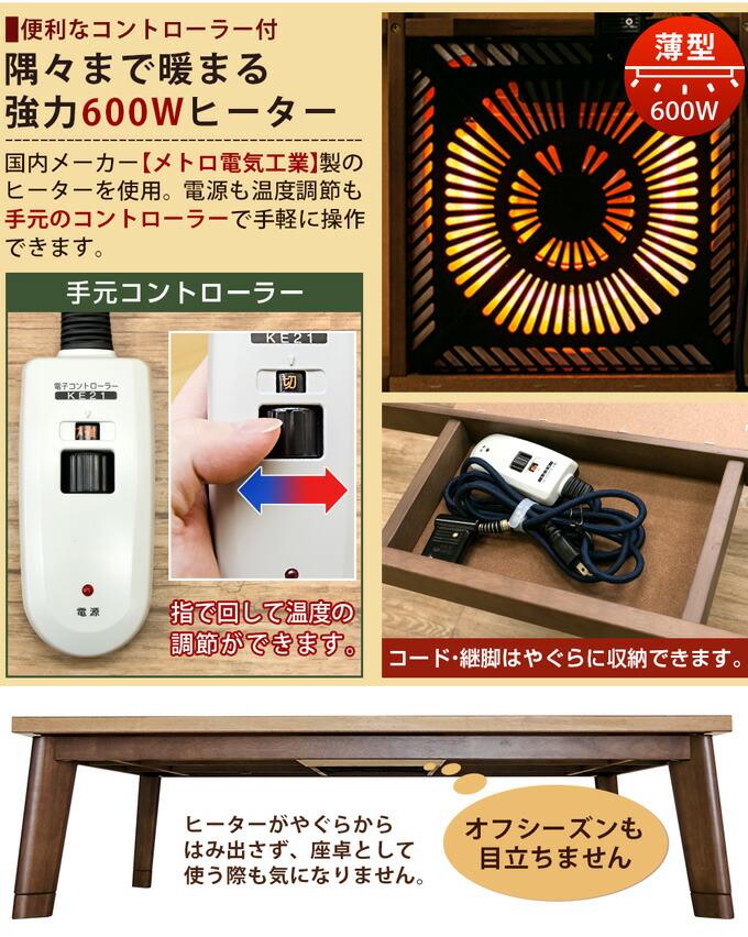 継脚�モダンコタツDX 120×80 SCW-120T