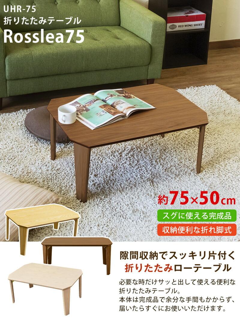 折りたたみテーブル Rosslea75 UHR-75