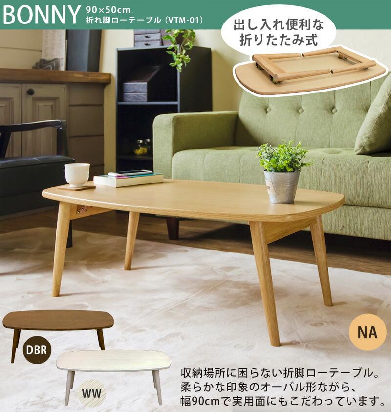 BONNY折れ脚ローテーブル VTM-01