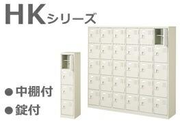 HKシリーズ