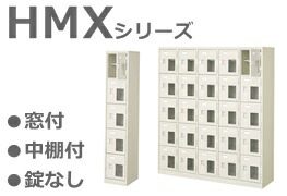 HMXシリーズ